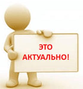 Актуальная информация для заказа